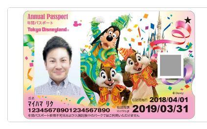[Tokyo Disney Resort] Le Resort en général - le coin des petites infos - Page 13 Passep13