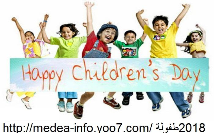اليوم العالمي للطفولة تهــــــــــــــــــانينا Oiuo10
