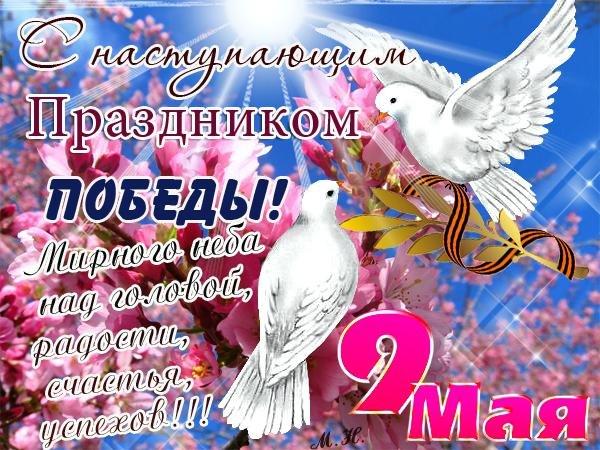 День Победы! - Страница 2 Eza_ae10