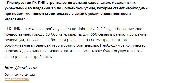 «Глобальная афера ГК ПИК» - перепечатка познавательной публикации с pikabu.ru - Страница 5 Hq7tmn10