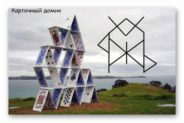 Карточный домик. Автор Вампирёнок  Ashamp11