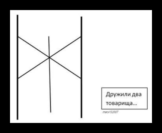 Став Дружили два товарища. Автор mars132007  Ashamp14