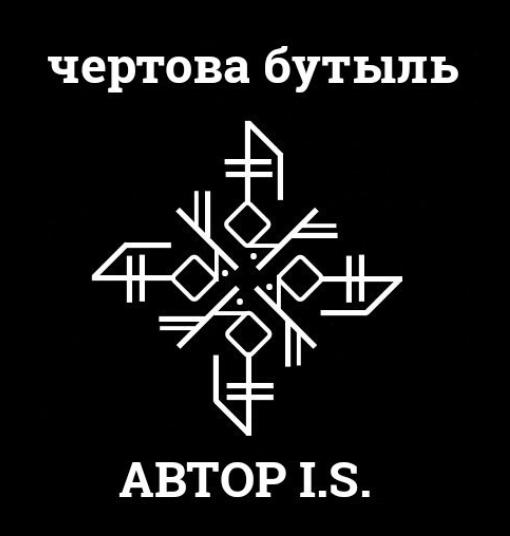 Чертова бутыль . Автор I.S.  Ashamp15
