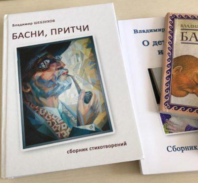 Притчи от Владимира Шебзухова - Страница 14 -ioi10