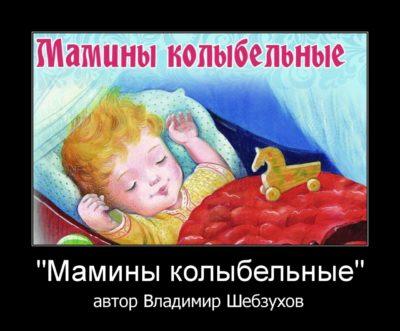 Владимир Шебзухов Стихи, сказки, детское - Страница 4 -iu-io10
