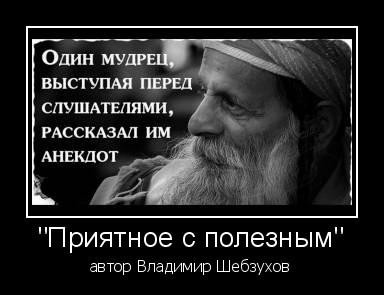 Притчи от Владимира Шебзухова - Страница 15 -ouyii10