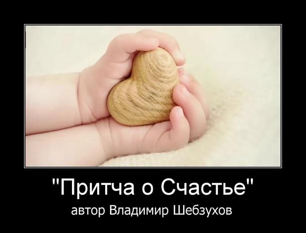 Притчи от Владимира Шебзухова - Страница 15 -yooo12