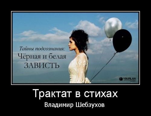 Притчи от Владимира Шебзухова - Страница 13 Iouy12