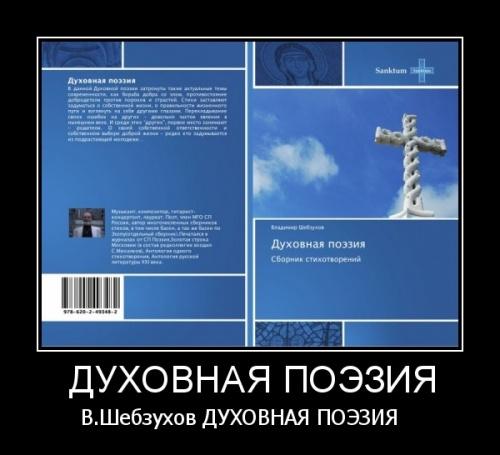 Притчи от Владимира Шебзухова - Страница 14 Oaoi_u10