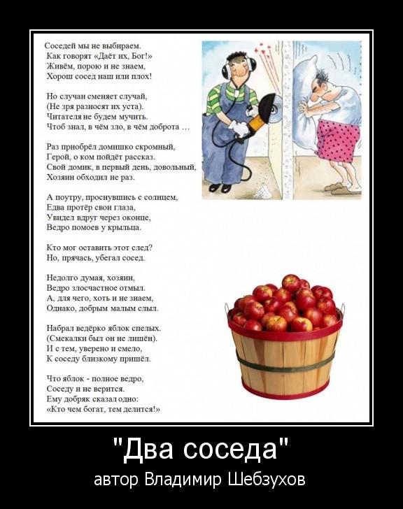 Притчи от Владимира Шебзухова - Страница 14 Ooi_yy11