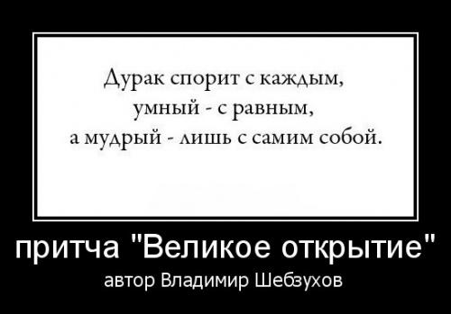 Притчи от Владимира Шебзухова - Страница 14 Oouo_o10