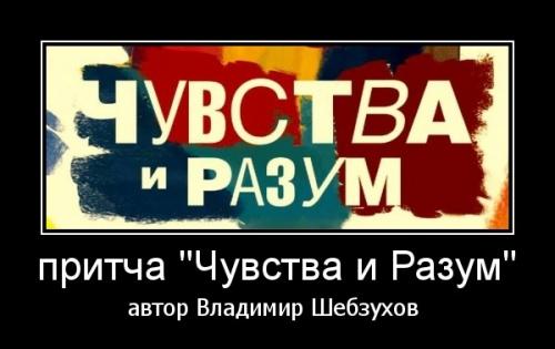 Притчи от Владимира Шебзухова - Страница 14 Oyoi_u10