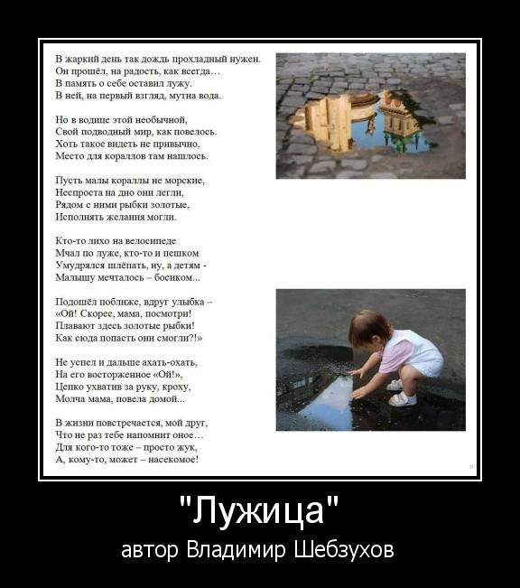 Владимир Шебзухов Стихи, сказки, детское - Страница 4 Uui12