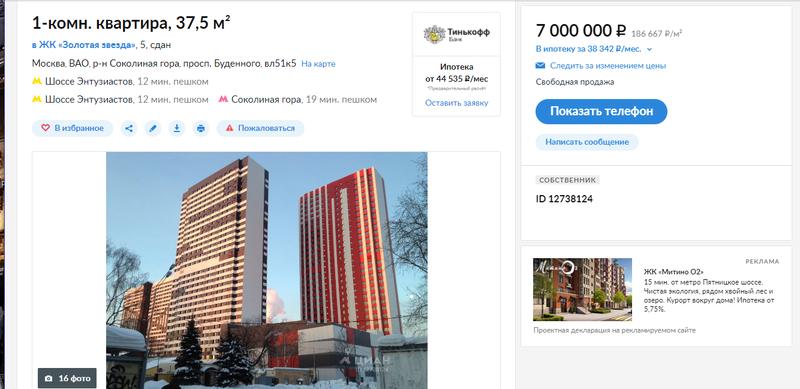 """Квартиры в ЖК """"Золотая звезда"""" - на вторичном рынке (CIAN, AVITO). Оцениваем ликвидность, следим за изменениями цен Gtzpdp10"""