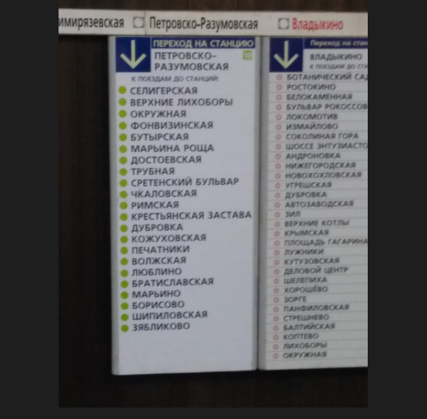 """Всё о метро в относительной близости от ЖК """"Летний сад"""" - действующие, строящиеся и проектируемые станции - Страница 9 Z3bzwo10"""
