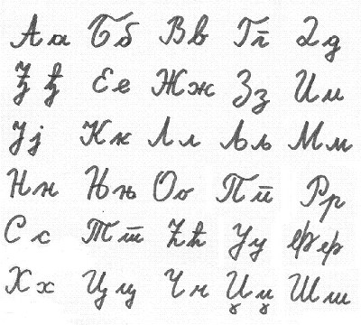 Pravopis - Page 2 Cirili10