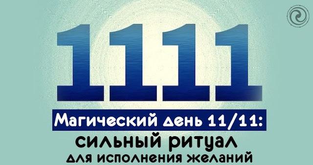 Магический день 11/11: сильный ритуал для исполнения желаний 23476611