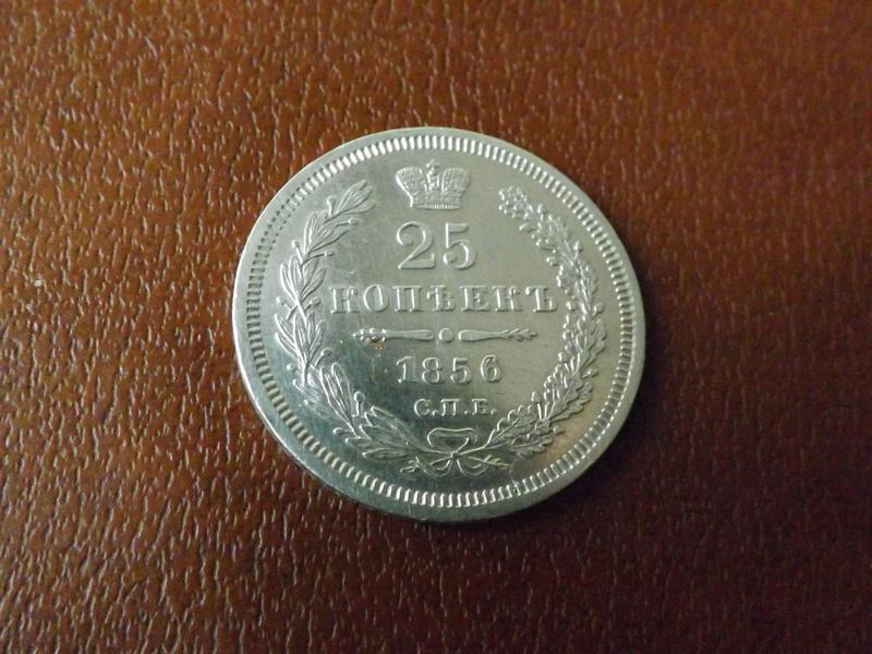 25 Kopecs de 1.856, Rusia. Dscf2916