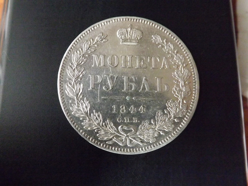 1 Rublo de 1.844, Rusia Dscf3011