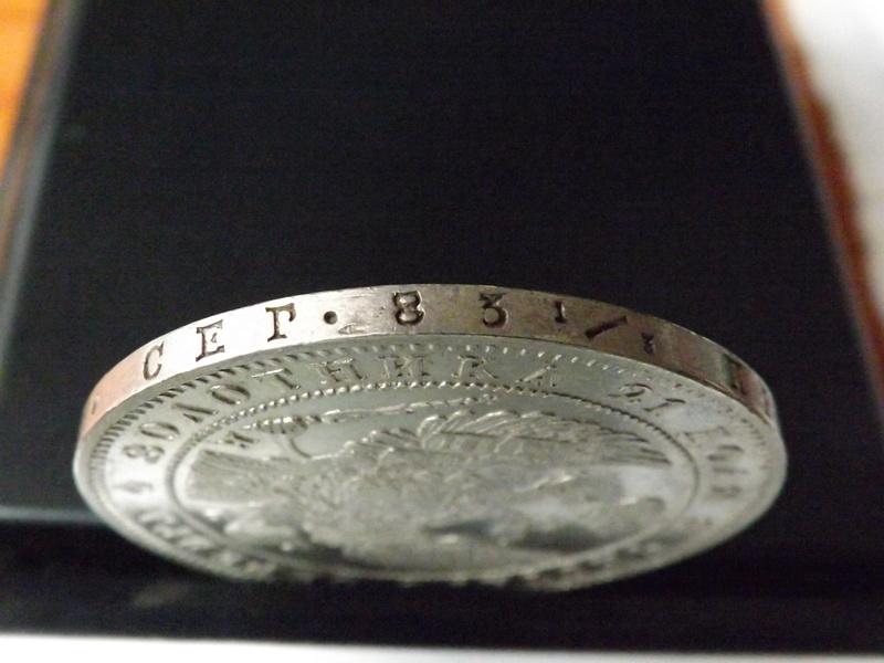 1 Rublo de 1.844, Rusia Dscf3012