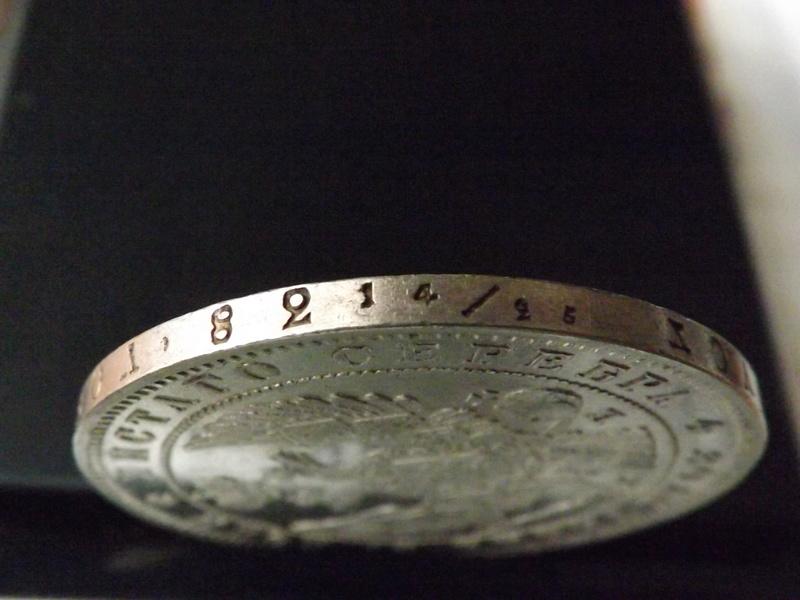 1 Rublo de 1.844, Rusia Dscf3015