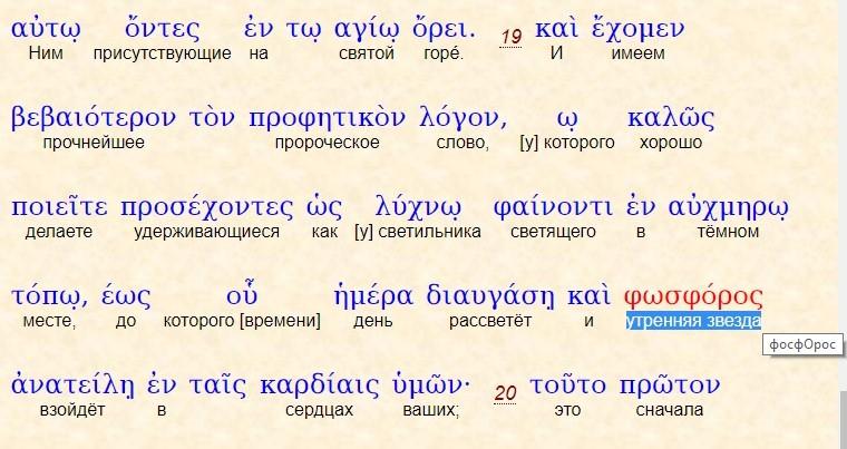Слова, Понятия, Образы - Страница 8 Esglys10