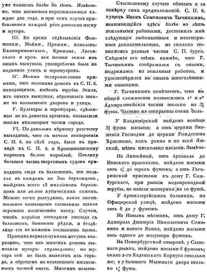 Секреты ВЕНЕДОВ - Страница 4 Iyi10