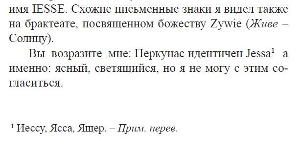 Слова, Понятия, Образы - Страница 8 Ueiid_10