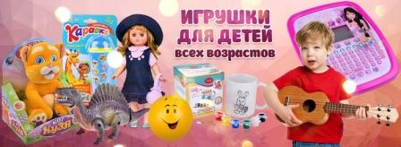 Детские игрушки по  низким ценам оптом 154