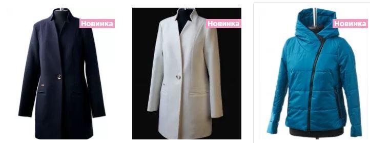 Совместные покупки женского пальто от производителя 164