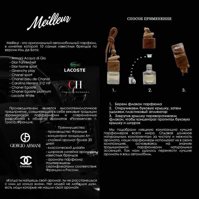 Премиальный франц. парфюм для Вашего автомобиля 254