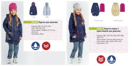«СОФИ» - детская одежда по доступным ценам! 350