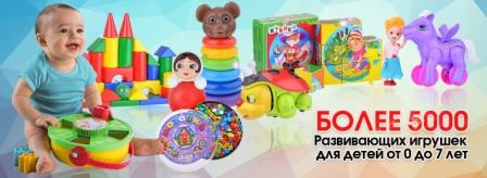 Детские игрушки по  низким ценам оптом 353