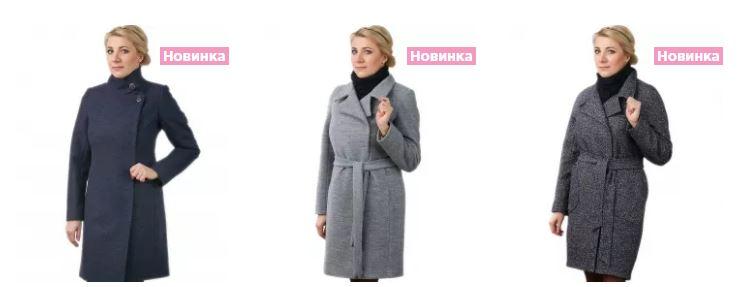 Совместные покупки женского пальто от производителя 362