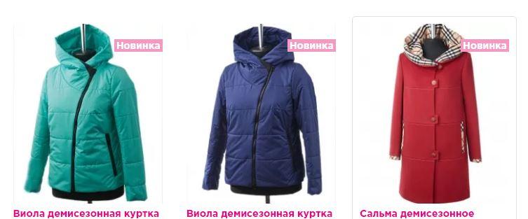 Пальто оптом от производителя 368