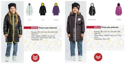 «СОФИ» - детская одежда по доступным ценам! 439