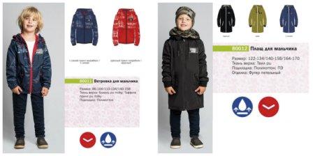 «СОФИ» - детская одежда по доступным ценам! 533