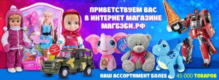 Детские игрушки по  низким ценам оптом 536