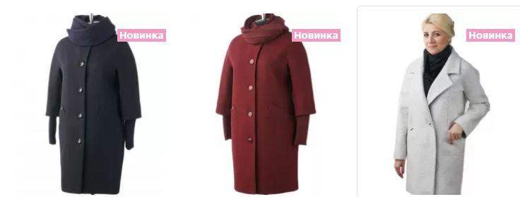 Совместные покупки женского пальто от производителя 636