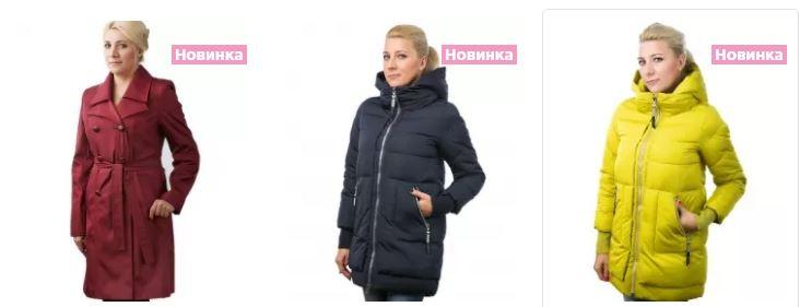 Совместные покупки женского пальто от производителя 732