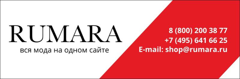 Оптовый мультибрендовый онлайн-магазин «Румара» 921