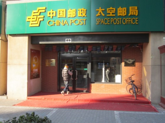 Las 10 oficinas mas inusuales - Página 2 China-10