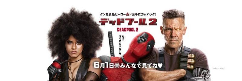 Deadpool 2 - Página 5 Db3jr910