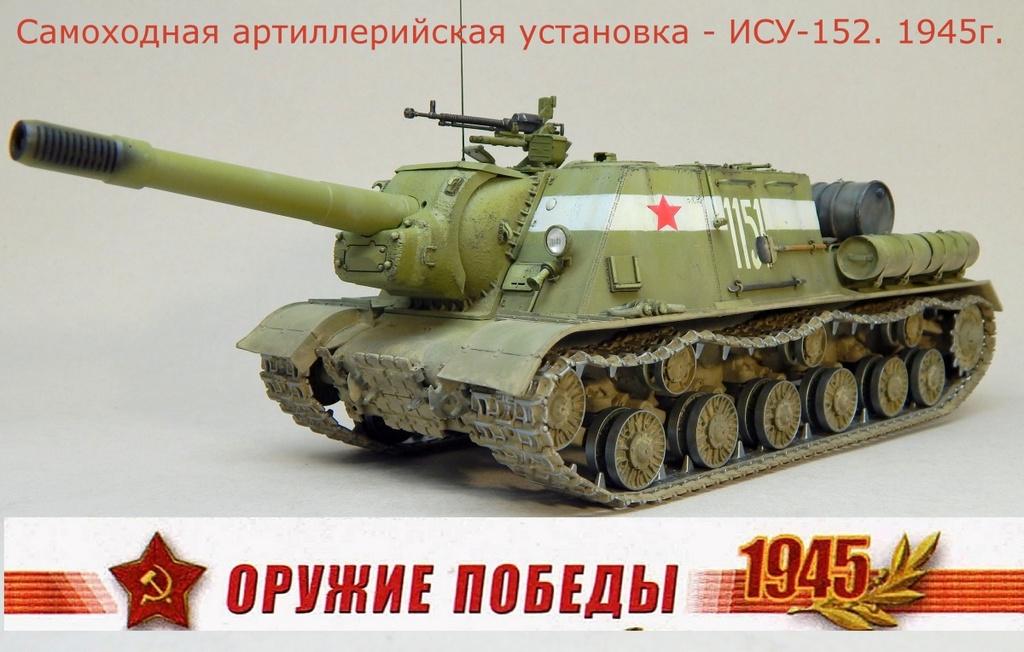 ИСУ-152, Tamiya, 1/35 Dscn1110