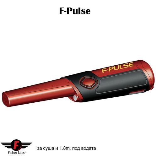 F-Pulse нов пинпойнтер от Fisher Fisher12