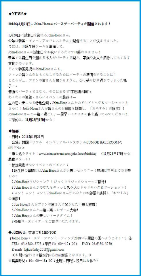 LA  WEB OFICIAL DE JAPÓN PARTICIPA LA CELEBRACIÓN DE CUMPLEAÑOS DE KIM JEONG HOON Foto_022