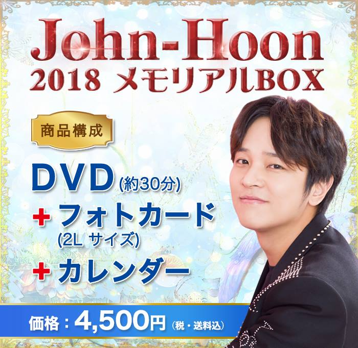 "SE PONE EN VENTA EL MEMORIAL BOX ""JOHN-HOON BIRTHDAY FAN MEETING 2018"" Foto_187"