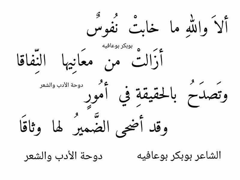 والله ما خابت نفوس 22792110
