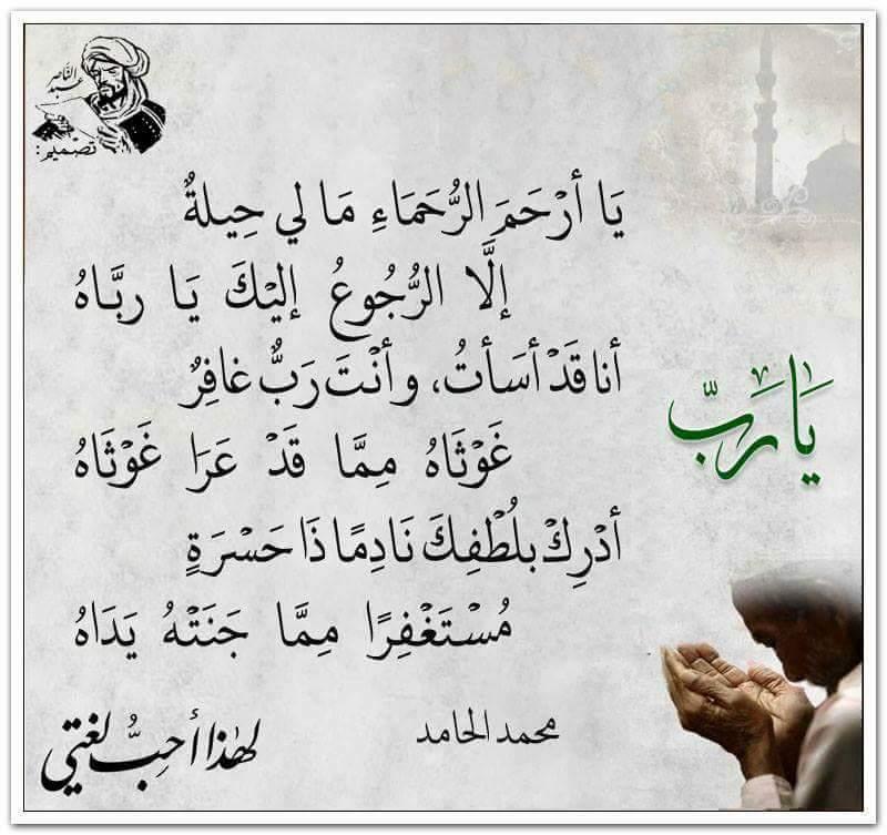 يا أرحم الرحماء... 23244511