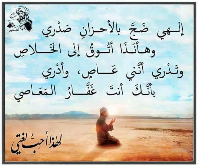 الهي ضج بالأحزان صدري 25591711